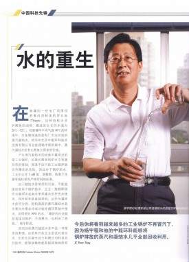 Forbes China cover